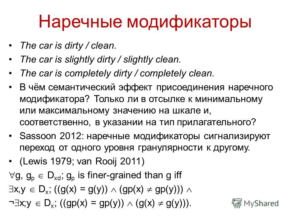 Наречные модификаторы The car is dirty / clean. The car is slightly dirty / slightly clean. The car is completely dirty / completely clean. В чём семантический эффект присоединения наречного модификатора? Только ли в отсылке к минимальному или максим