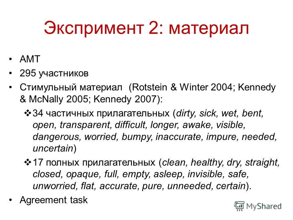 Экспримент 2: материал AMT 295 участников Стимульный материал (Rotstein & Winter 2004; Kennedy & McNally 2005; Kennedy 2007): 34 частичных прилагательных (dirty, sick, wet, bent, open, transparent, difficult, longer, awake, visible, dangerous, worrie