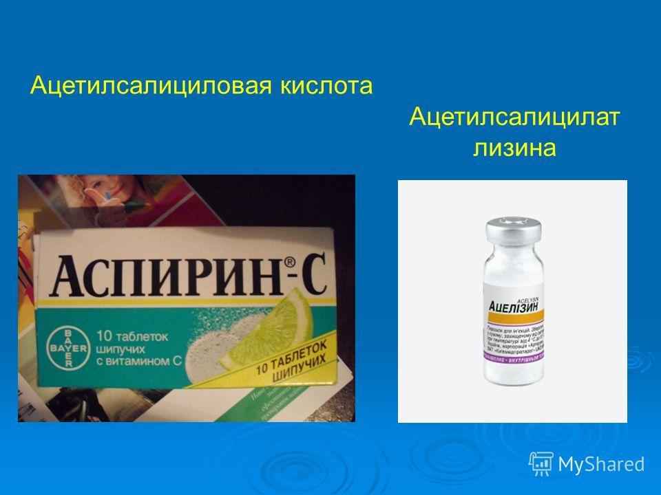 Ацетилсалицилат лизина Ацетилсалициловая кислота