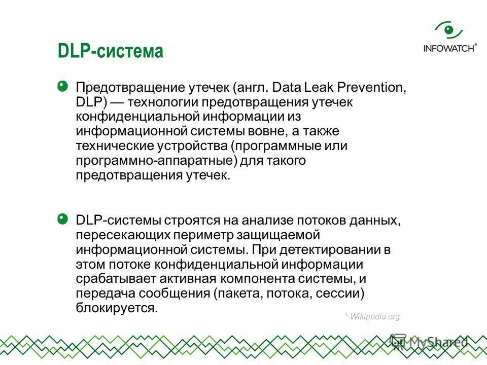DLP-система * Wikipedia.org