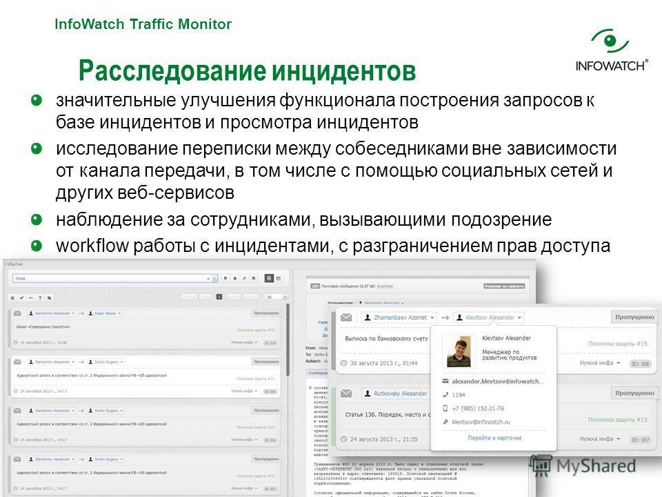 значительные улучшения функционала построения запросов к базе инцидентов и просмотра инцидентов исследование переписки между собеседниками вне зависимости от канала передачи, в том числе с помощью социальных сетей и других веб-сервисов наблюдение за
