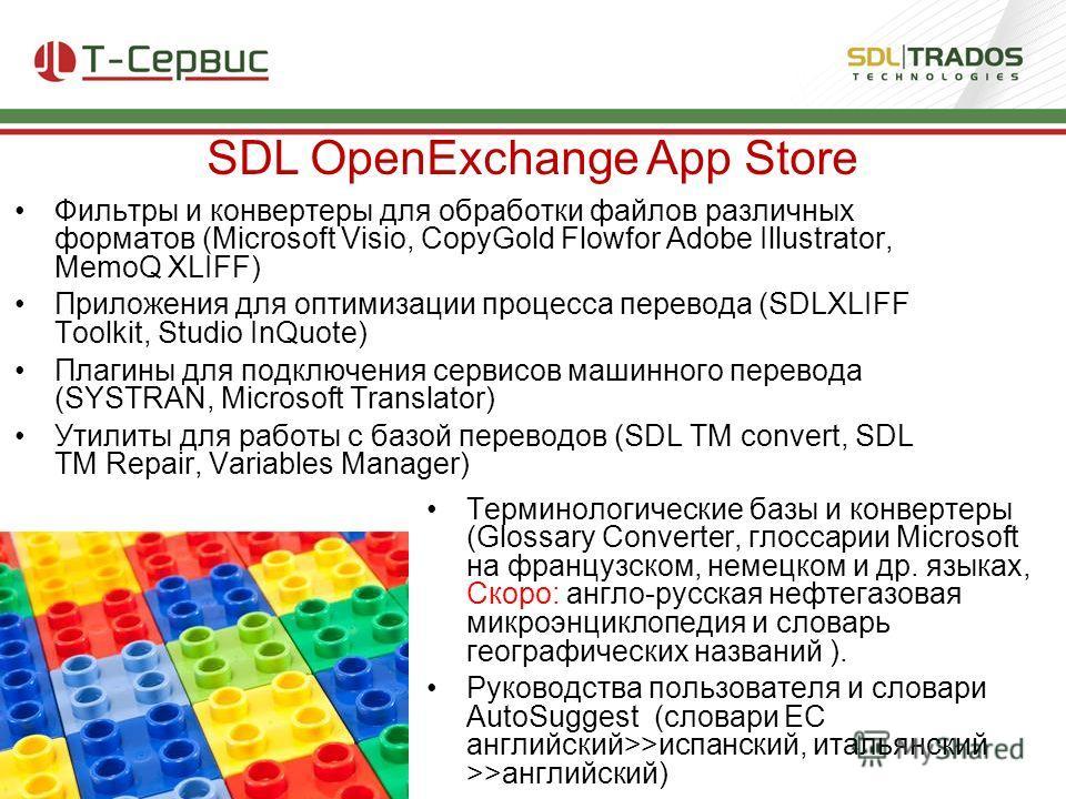 Фильтры и конвертеры для обработки файлов различных форматов (Microsoft Visio, CopyGold Flowfor Adobe Illustrator, MemoQ XLIFF) Приложения для оптимизации процесса перевода (SDLXLIFF Toolkit, Studio InQuote) Плагины для подключения сервисов машинного