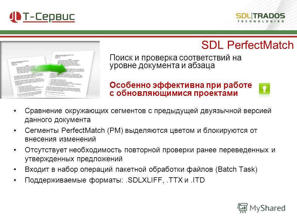 Сравнение окружающих сегментов с предыдущей двуязычной версией данного документа Cегменты PerfectMatch (PM) выделяются цветом и блокируются от внесения изменений Отсутствует необходимость повторной проверки ранее переведенных и утвержденных предложен