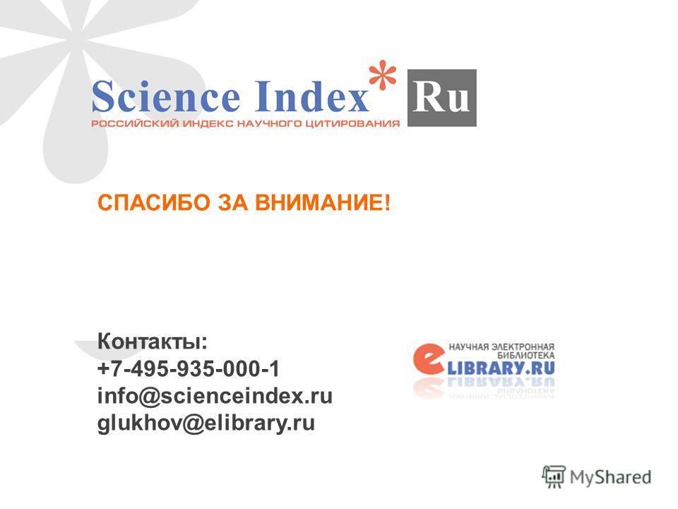 СПАСИБО ЗА ВНИМАНИЕ! Контакты: +7-495-935-000-1 info@scienceindex.ru glukhov@elibrary.ru