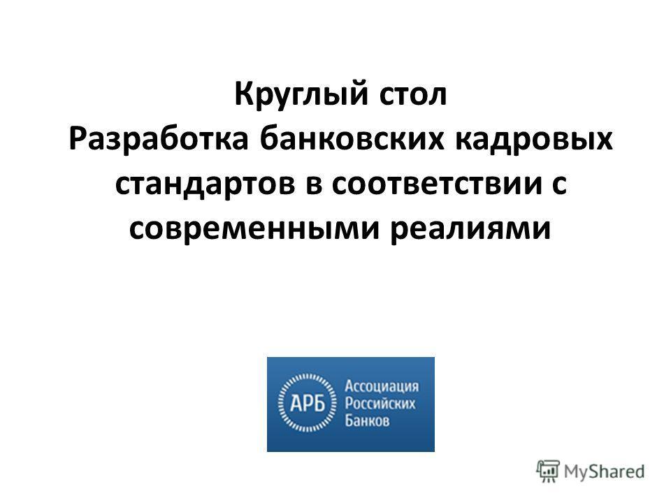 Круглый стол Разработка банковских кадровых стандартов в соответствии с современными реалиями