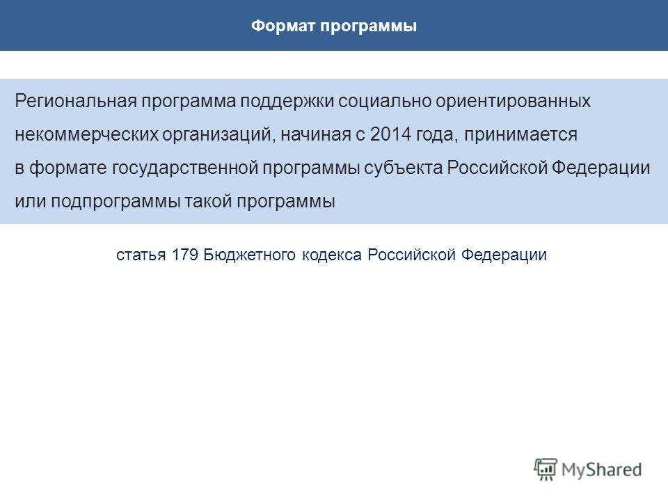 Формат программы Региональная программа поддержки социально ориентированных некоммерческих организаций, начиная с 2014 года, принимается в формате государственной программы субъекта Российской Федерации или подпрограммы такой программы статья 179 Бюд