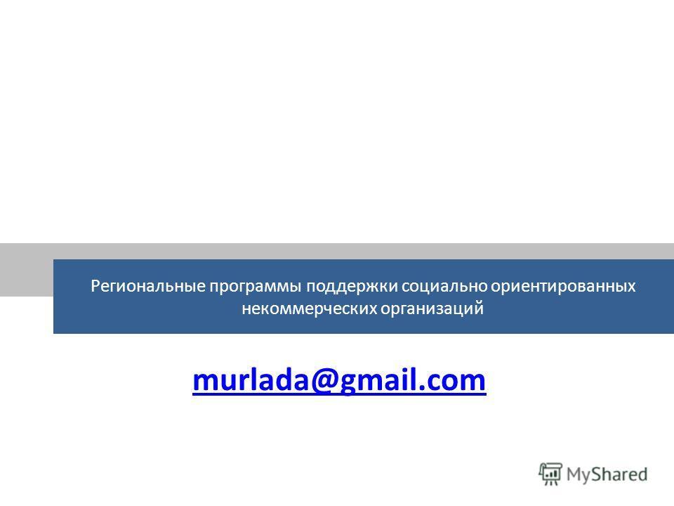 murlada@gmail.com Региональные программы поддержки социально ориентированных некоммерческих организаций
