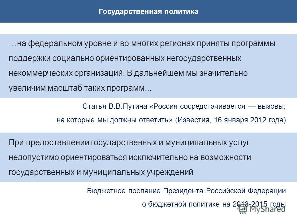 Государственная политика Статья В.В.Путина «Россия сосредотачивается вызовы, на которые мы должны ответить» (Известия, 16 января 2012 года) …на федеральном уровне и во многих регионах приняты программы поддержки социально ориентированных негосударств