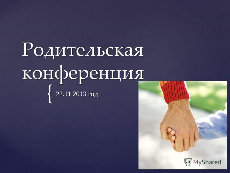 { Родительская конференция 22.11.2013 год