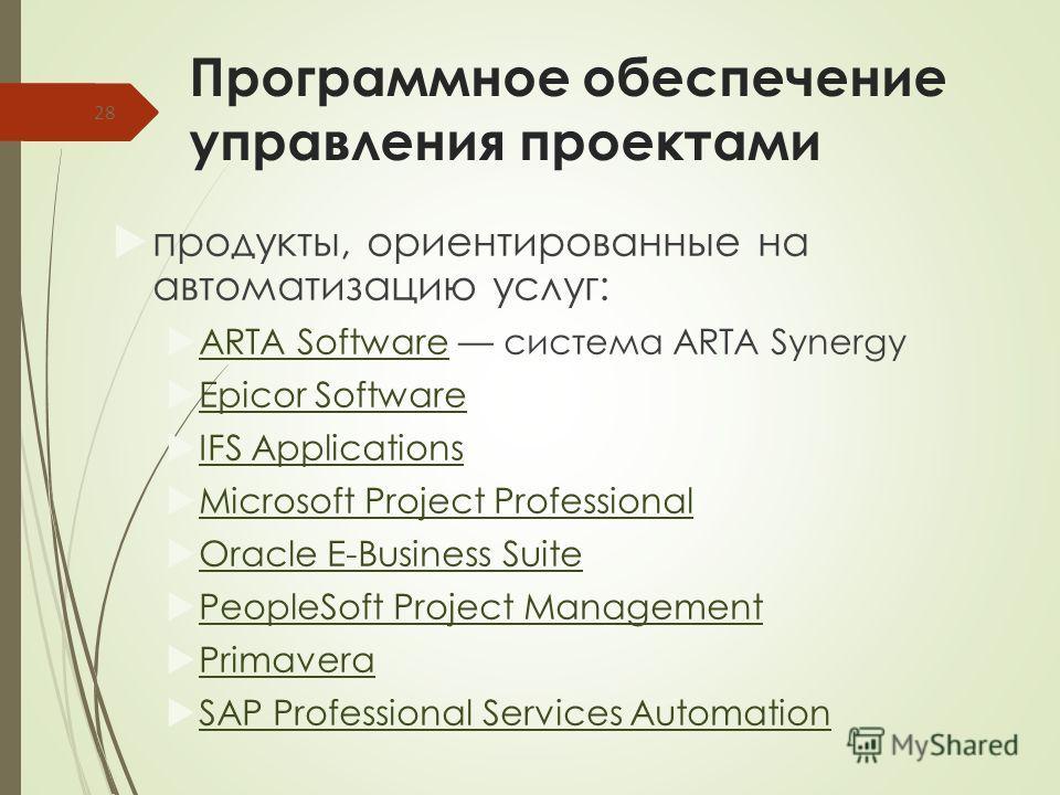 Программное обеспечение управления проектами продукты, ориентированные на автоматизацию услуг: ARTA Software система ARTA Synergy ARTA Software Epicor Software IFS Applications Microsoft Project Professional Oracle E-Business Suite PeopleSoft Project