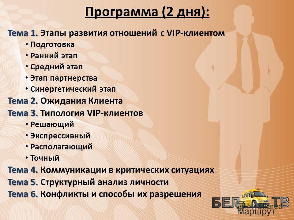 Тема 1. Тема 1. Этапы развития отношений с VIP-клиентом Подготовка Ранний этап Средний этап Этап партнерства Синергетический этап Тема 2. Тема 2. Ожидания Клиента Тема 3. Тема 3. Типология VIP-клиентов Решающий Экспрессивный Располагающий Точный Тема