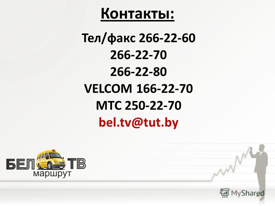 Контакты: Тел/факс 266-22-60 266-22-70 266-22-80 VELCOM 166-22-70 МТС 250-22-70 bel.tv@tut.by