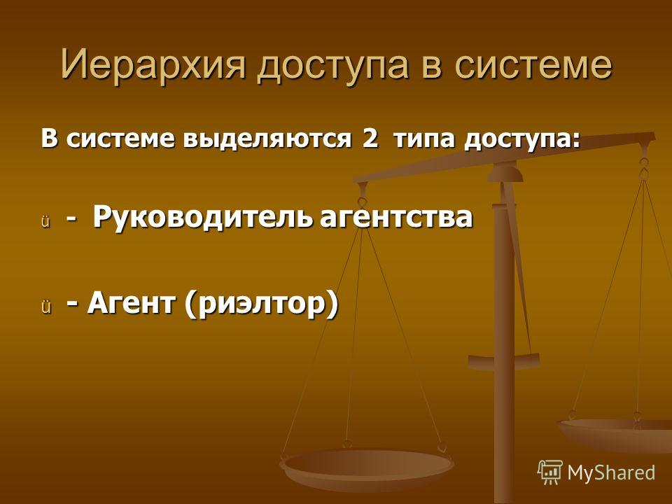 Иерархия доступа в системе В системе выделяются 2 типа доступа: ü - Руководитель агентства ü - Агент (риэлтор)