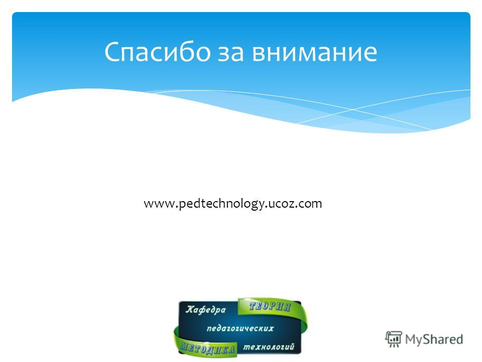 Спасибо за внимание www.pedtechnology.ucoz.com