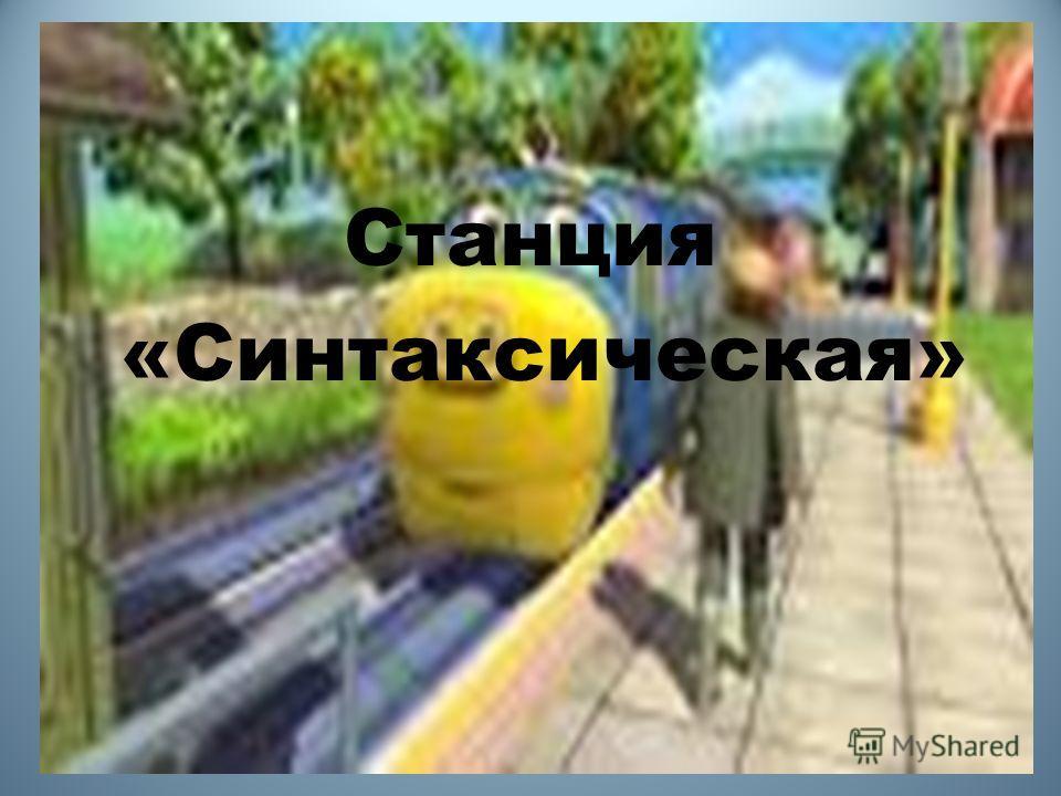 Станция «Синтаксическая»