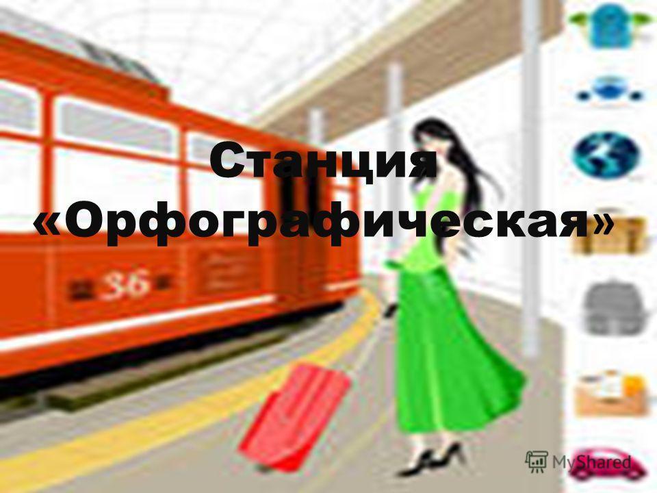 Станция «Орфографическая »