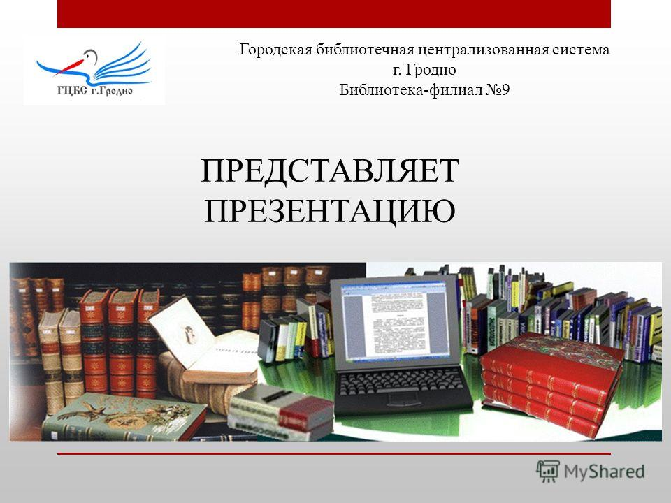 ПРЕДСТАВЛЯЕТ ПРЕЗЕНТАЦИЮ Городская библиотечная централизованная система г. Гродно Библиотека-филиал 9