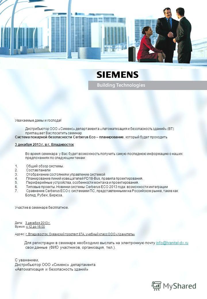Уважаемые дамы и господа! Дистрибьютор ООО «Сименс» департамента «Автоматизация и безопасность зданий» (BT) приглашает Вас посетить семинар Система пожарной безопасности Cerberus Eco – планирование, который будет проходить 3 декабря 2013 г. в г. Влад