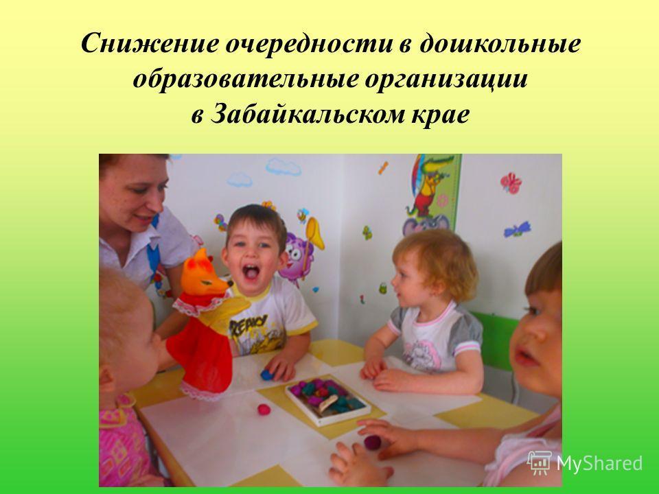 Снижение очередности в дошкольные образовательные организации в Забайкальском крае