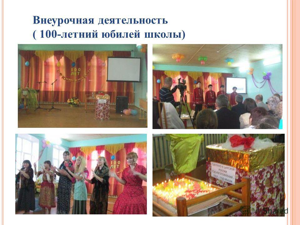 Внеурочная деятельность ( 100-летний юбилей школы)