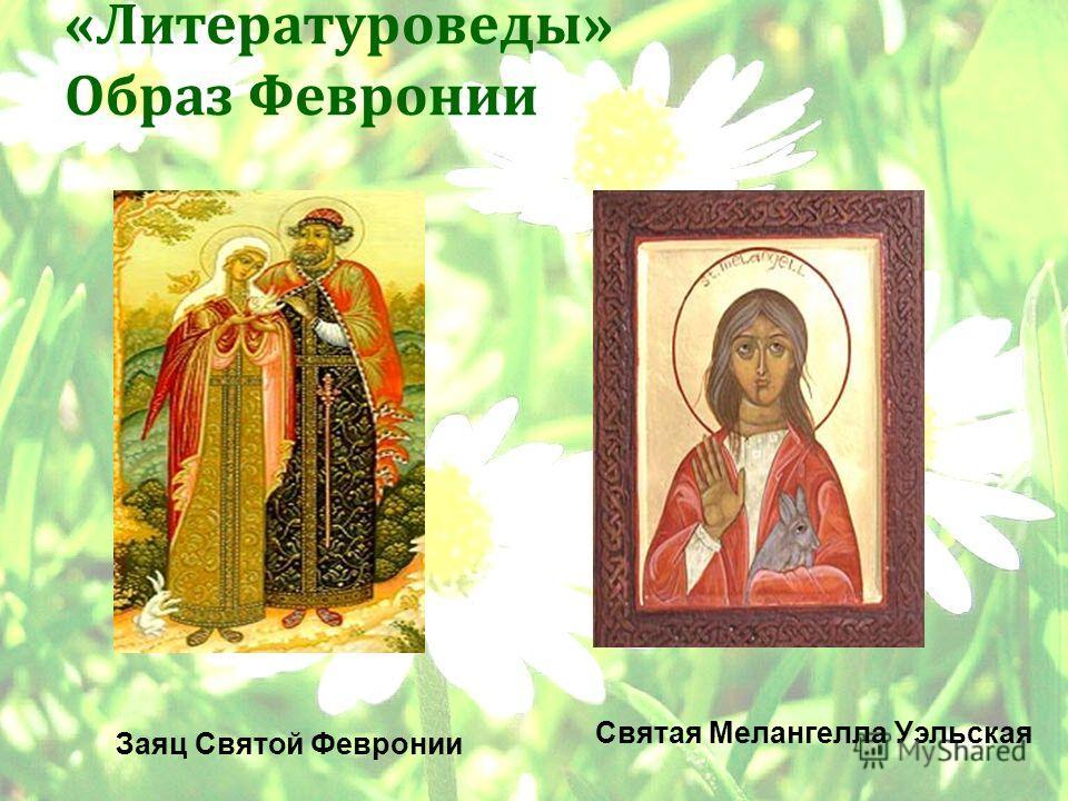 12 « Литературоведы » Образ Февронии Заяц Святой Февронии Святая Мелангелла Уэльская