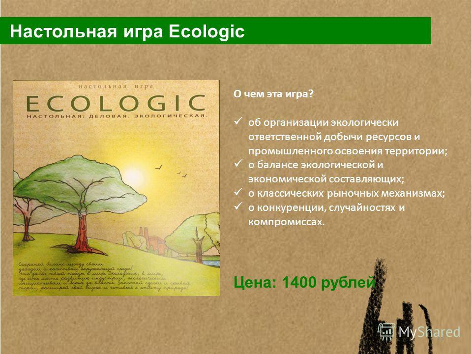 13 Настольная игра Ecologic О чем эта игра? об организации экологически ответственной добычи ресурсов и промышленного освоения территории; о балансе экологической и экономической составляющих; о классических рыночных механизмах; о конкуренции, случай