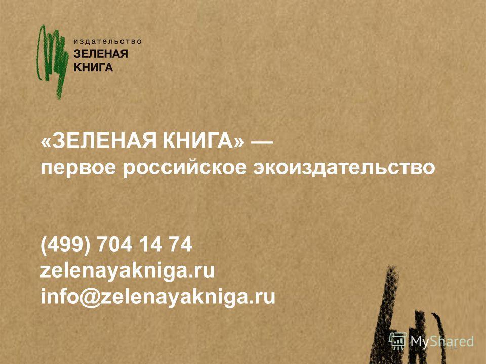 «ЗЕЛЕНАЯ КНИГА» первое российское экоиздательство (499) 704 14 74 zelenayakniga.ru info@zelenayakniga.ru 14