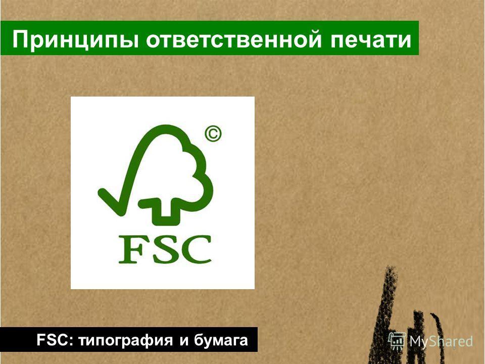 Принципы ответственной печати FSC: типография и бумага 6