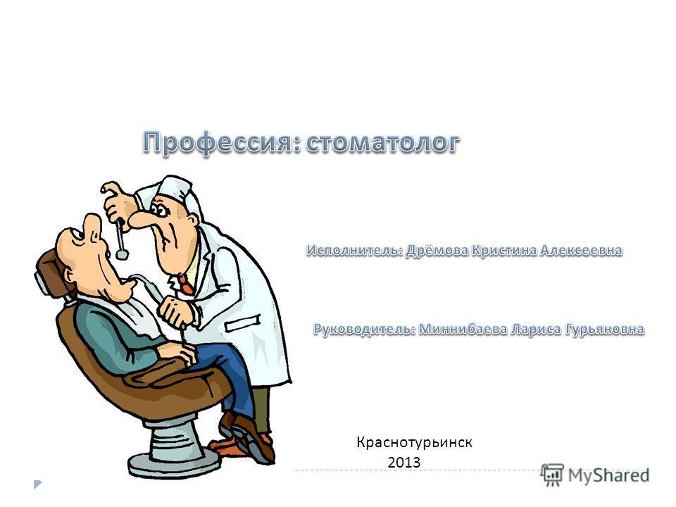 Краснотурьинск 2013