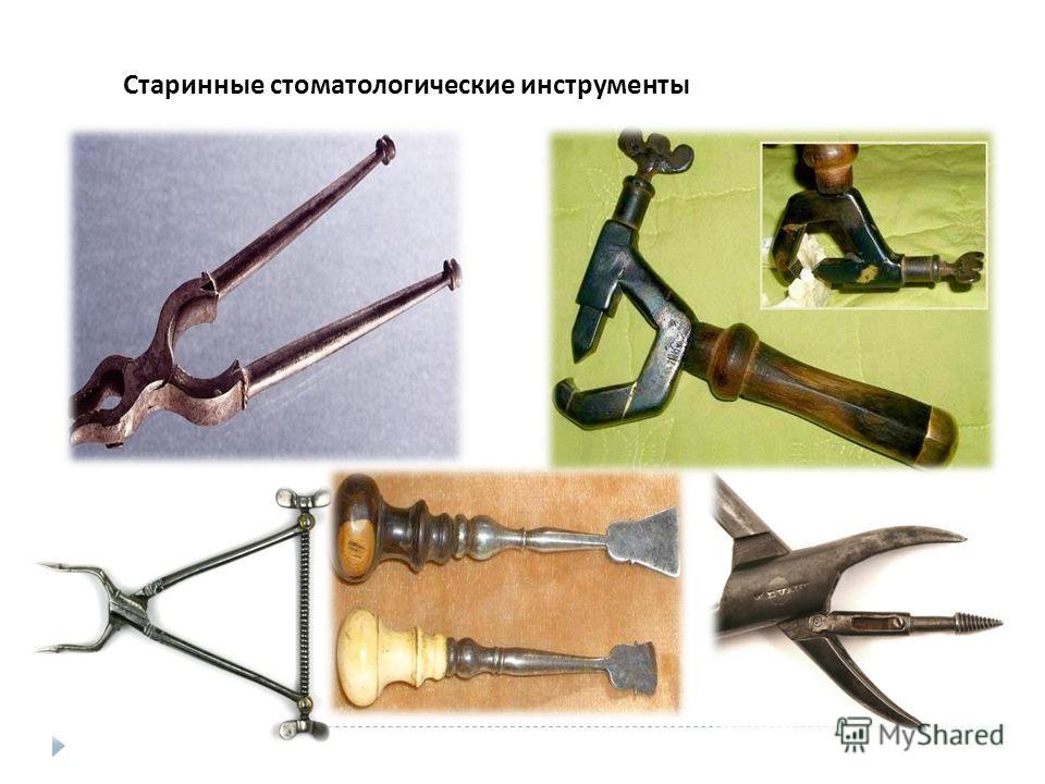 Старинные стоматологические инструменты