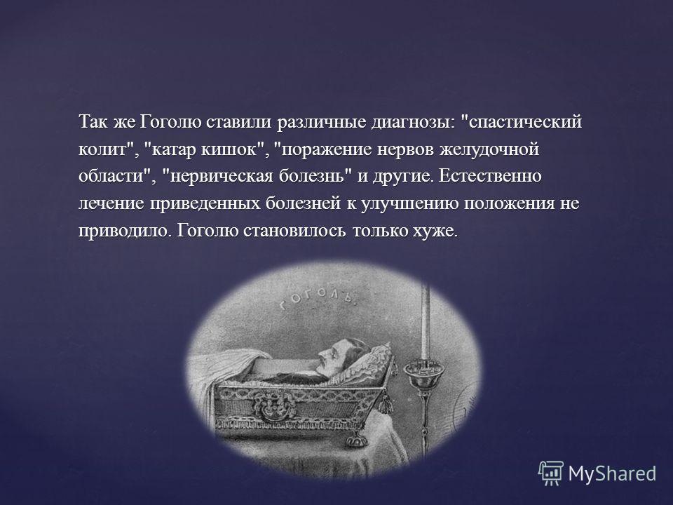 Так же Гоголю ставили различные диагнозы:
