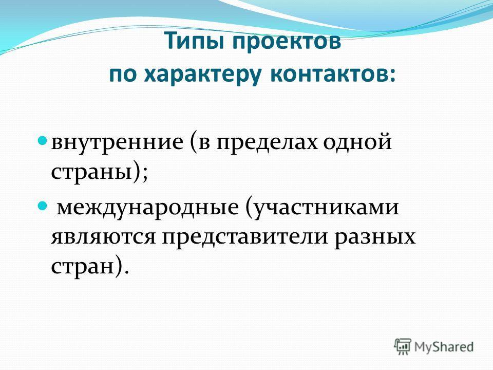 Типы проектов по характеру контактов: внутренние (в пределах одной страны); международные (участниками являются представители разных стран).