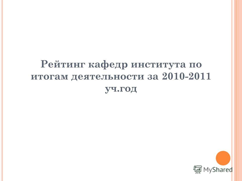 Рейтинг кафедр института по итогам деятельности за 2010-2011 уч.год