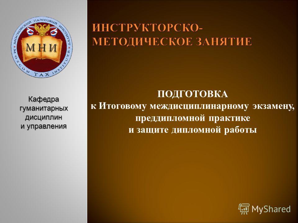Презентация на тему ПОДГОТОВКА к Итоговому междисциплинарному  1 ПОДГОТОВКА к Итоговому междисциплинарному экзамену преддипломной практике и защите дипломной работы Кафедрагуманитарныхдисциплин