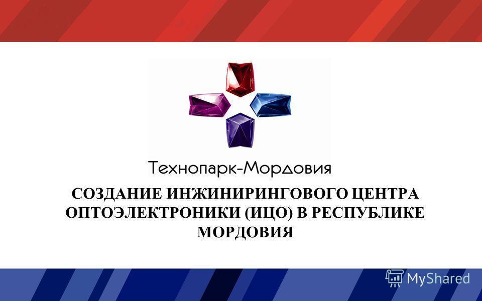 СОЗДАНИЕ ИНЖИНИРИНГОВОГО ЦЕНТРА ОПТОЭЛЕКТРОНИКИ (ИЦО) В РЕСПУБЛИКЕ МОРДОВИЯ 2012 год