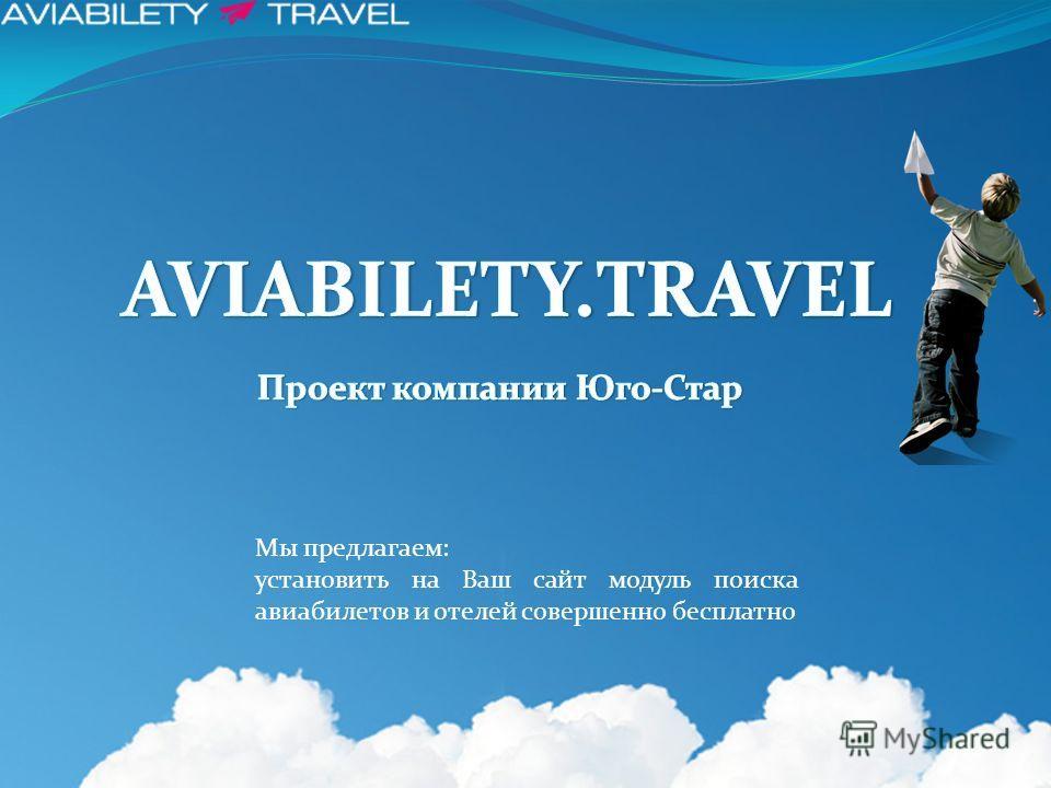 Мы предлагаем: установить на Ваш сайт модуль поиска авиабилетов и отелей совершенно бесплатно