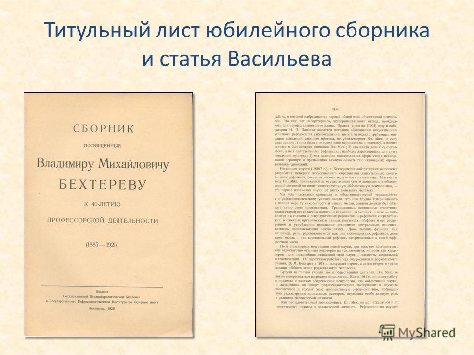 Титульный лист юбилейного сборника и статья Васильева