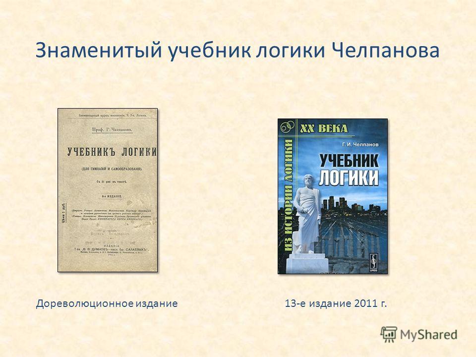 Знаменитый учебник логики Челпанова Дореволюционное издание13-е издание 2011 г.