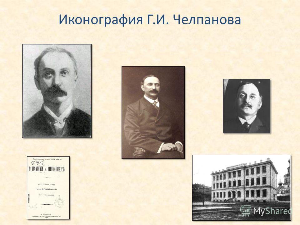 Иконография Г.И. Челпанова