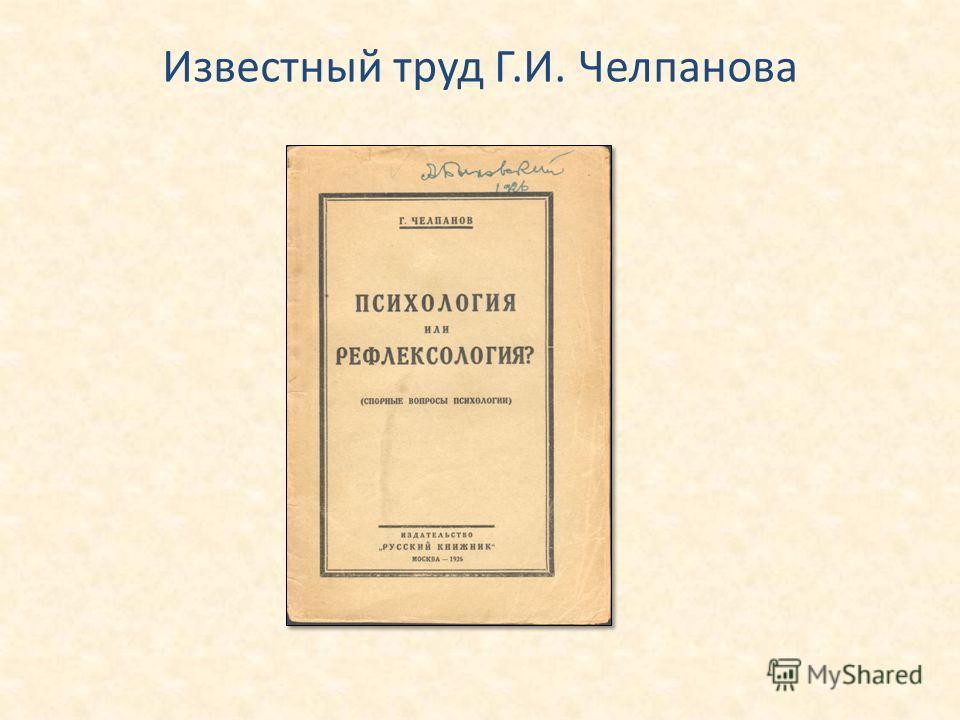 Известный труд Г.И. Челпанова