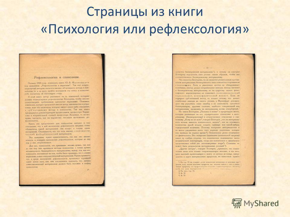 Страницы из книги «Психология или рефлексология»