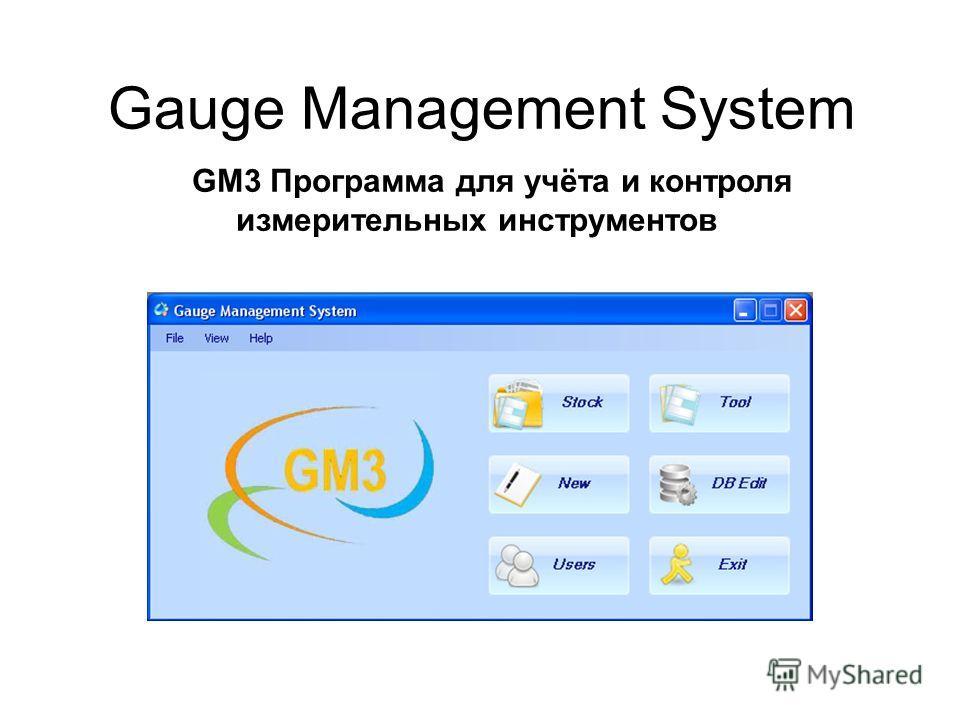 Gauge Management System GM3 Программа для учёта и контроля измерительных инструментов