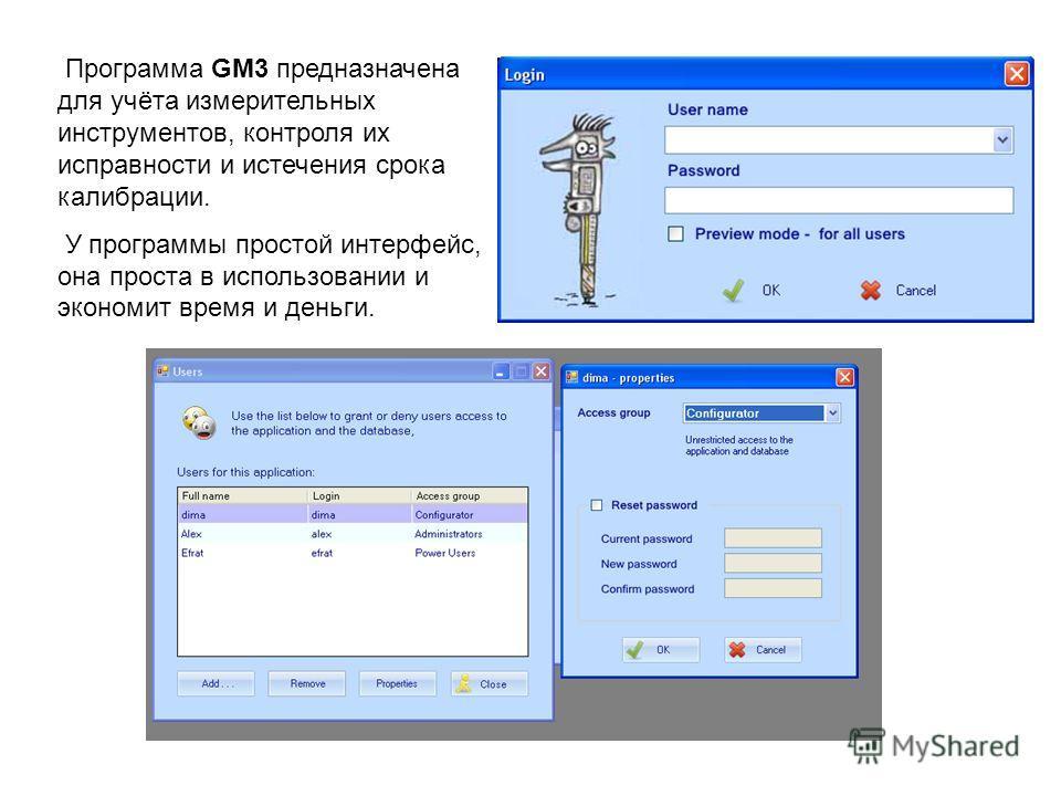 Программа GM3 предназначена для учёта измерительных инструментов, контроля их исправности и истечения срока калибрации. У программы простой интерфейс, она проста в использовании и экономит время и деньги.