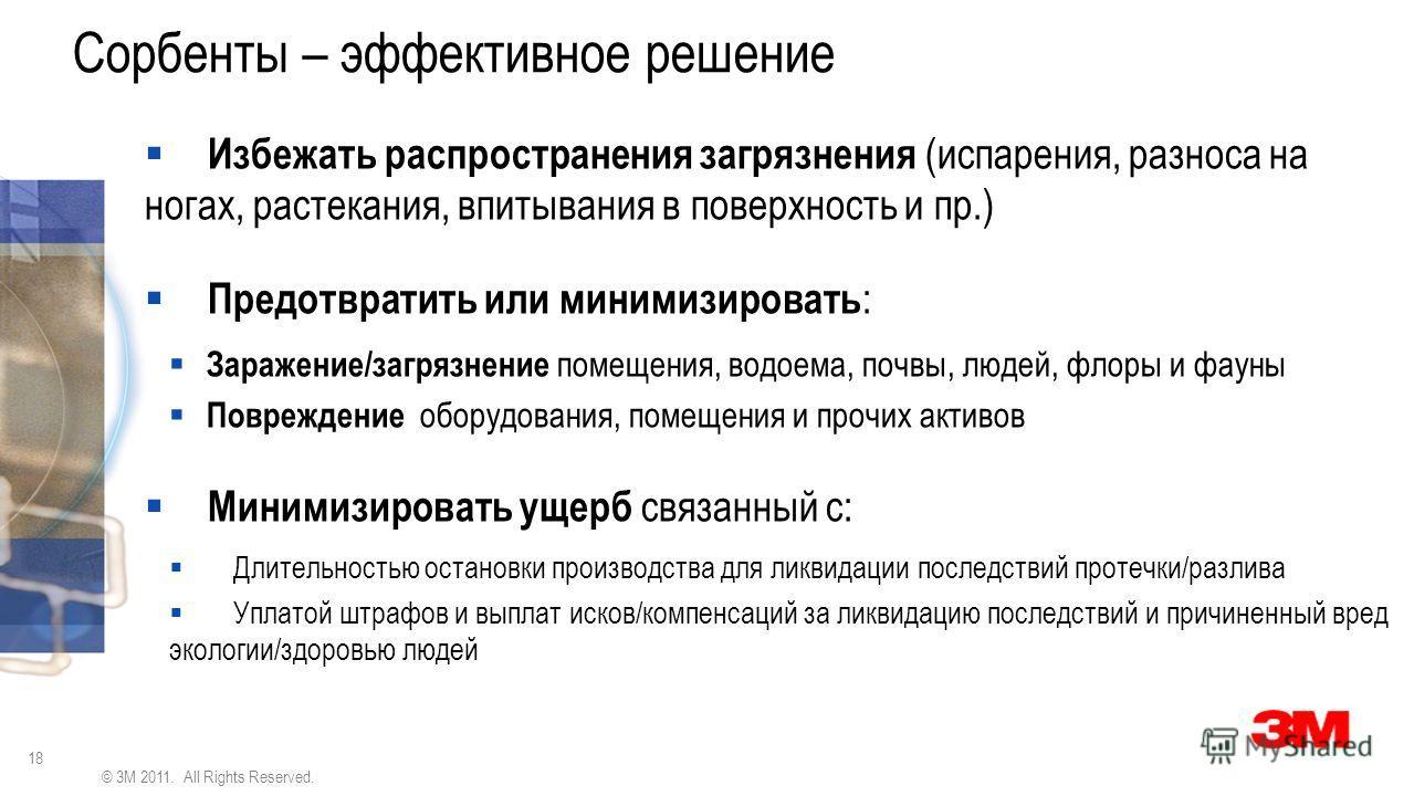 17 © 3M 2013. All Rights Reserved. В настоящее время на территории России ежегодно происходит более 20 тысяч официально зарегистрированных аварий, сопровождающихся значительными разливами нефти. Объемы среднего разлива колеблются от 3 до 20 кубически