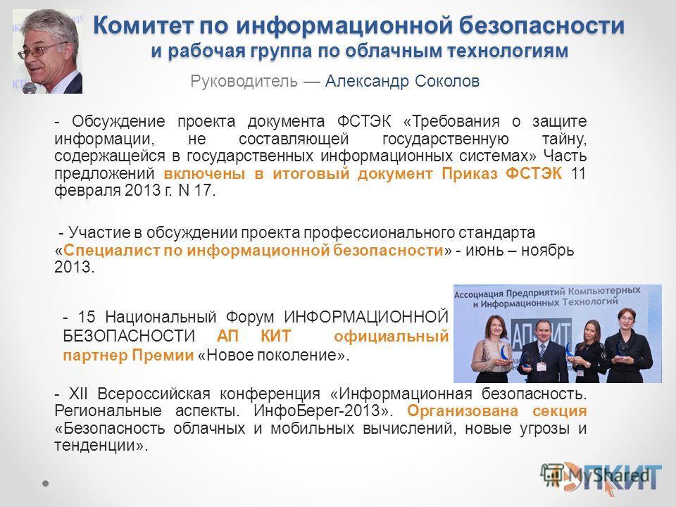 Комитет по информационной безопасности и рабочая группа по облачным технологиям - Обсуждение проекта документа ФСТЭК «Требования о защите информации, не составляющей государственную тайну, содержащейся в государственных информационных системах» Часть