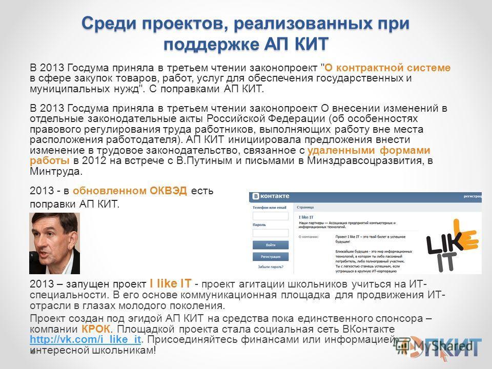 Среди проектов, реализованных при поддержке АП КИТ В 2013 Госдума приняла в третьем чтении законопроект