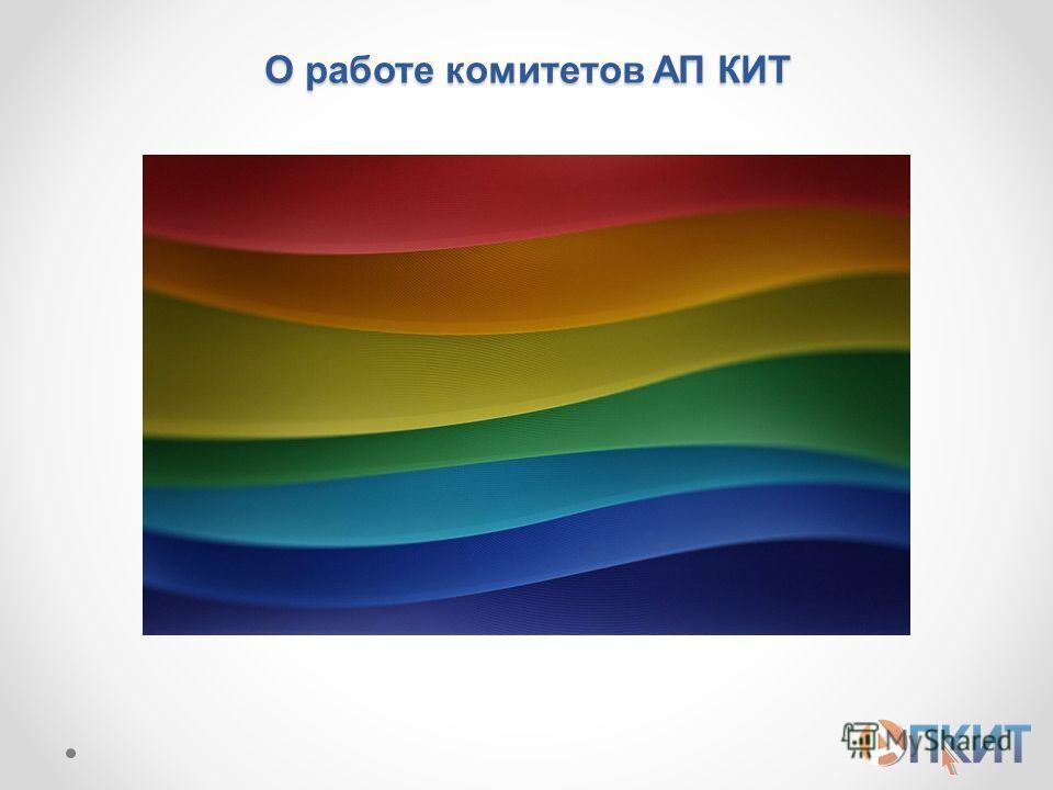 О работе комитетов АП КИТ