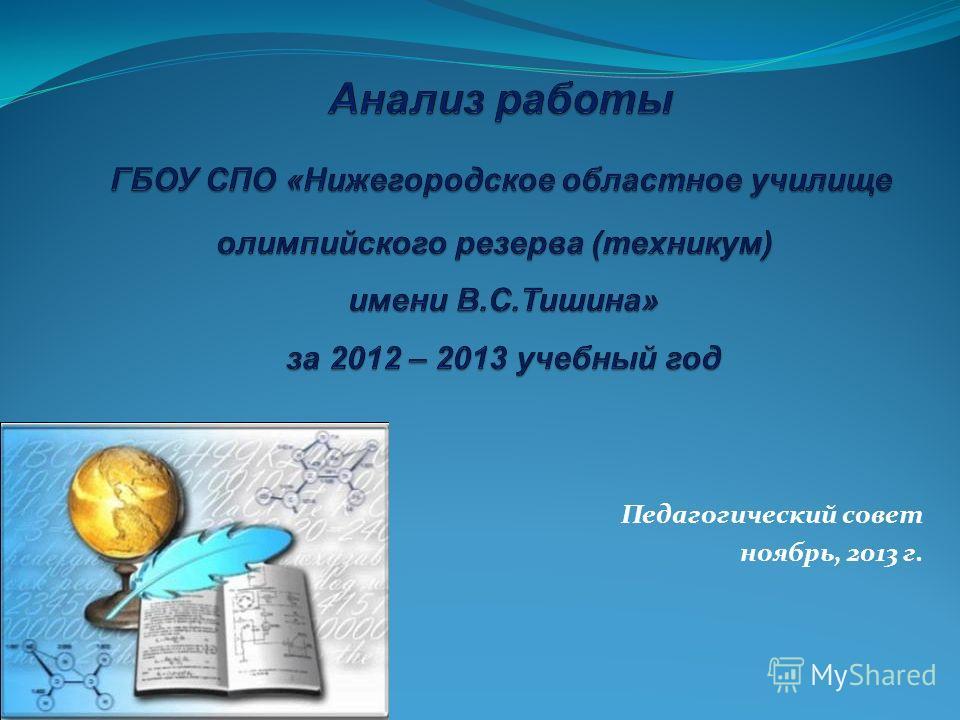 Педагогический совет ноябрь, 2013 г.