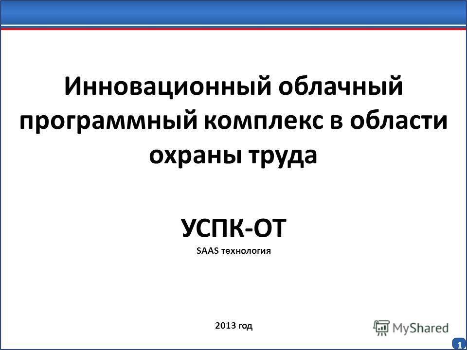 Инновационный облачный программный комплекс в области охраны труда УСПК-ОТ SAAS технология 2013 год 1