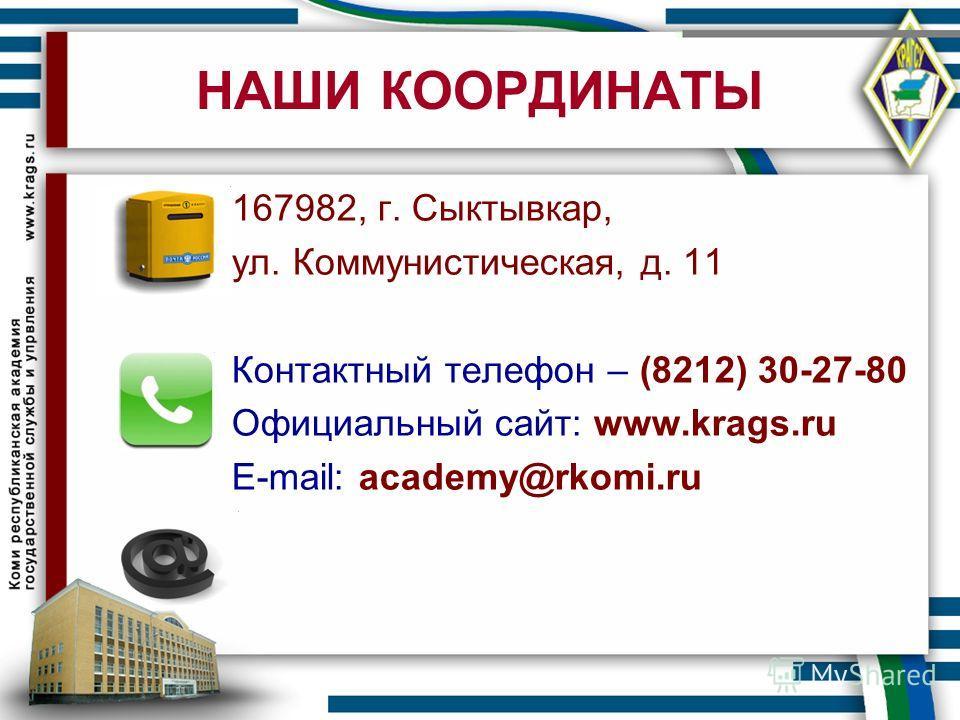 НАШИ КООРДИНАТЫ 167982, г. Сыктывкар, ул. Коммунистическая, д. 11 Контактный телефон – (8212) 30-27-80 Официальный сайт: www.krags.ru E-mail: academy@rkomi.ru